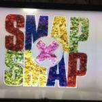 SMAP解散理由の真実は誰にも分からない!SMAP解散報道のまとめ
