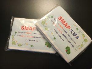 SMAP聖地巡礼