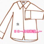 BGでキムタクが着用のシャツに虫が【ディオール・オム】